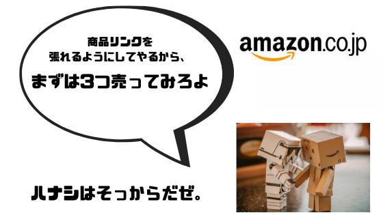 Amazonアソシエイト審査の「180日メール」についてCocoon(コクーン)ユーザーが解説