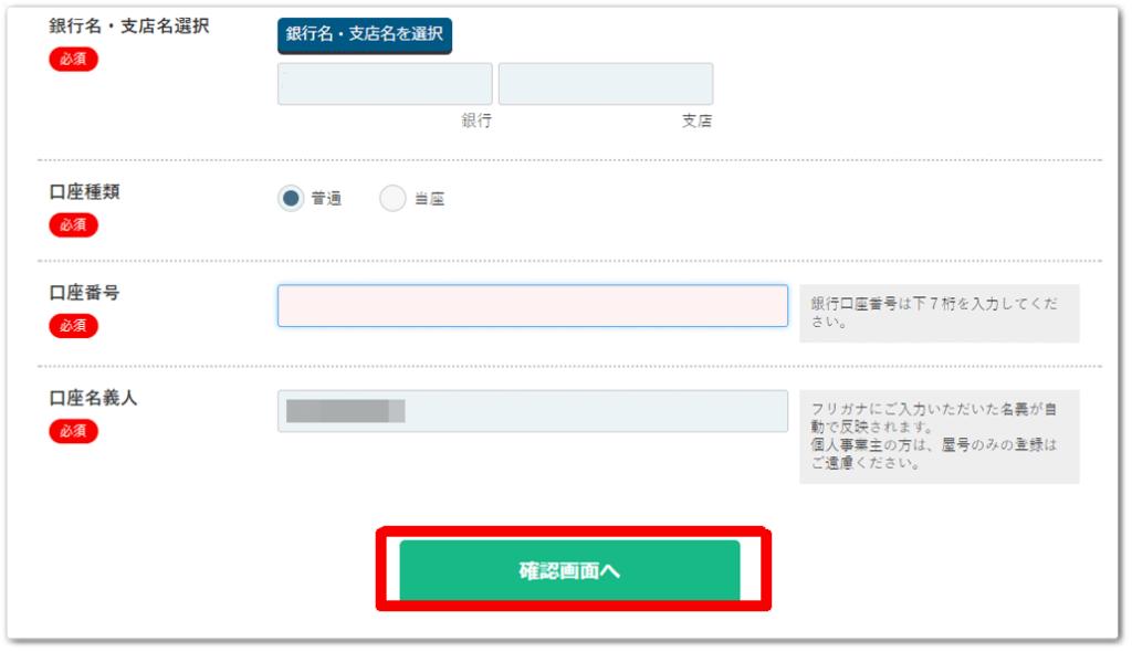 A8net(エーハチネット)登録方法<共通編2>