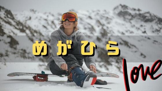 めがひらスキー場のいいところを紹介!@アクセスしやすいし温泉宿泊施設もあるよ