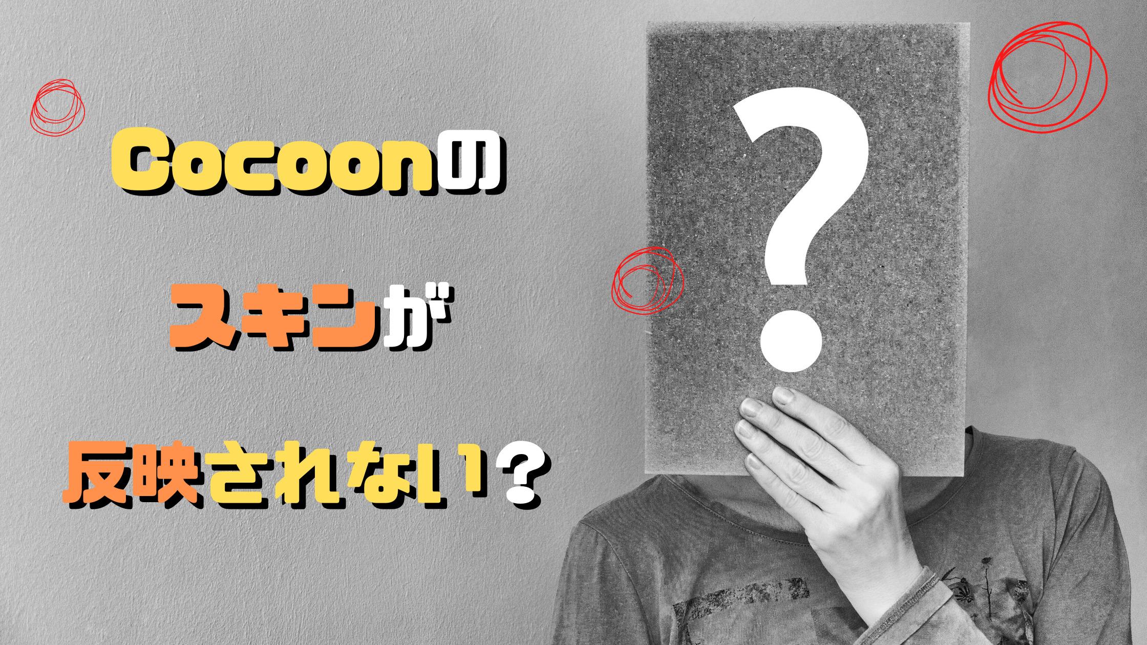 Cocoon(コクーン)のスキン設定が反映されない!?@直す方法