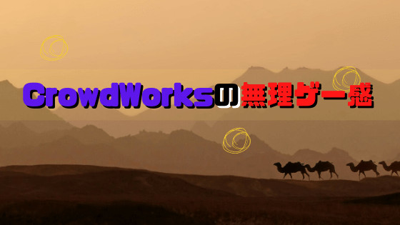 CrowdWorks(クラウドワークス)受注できない