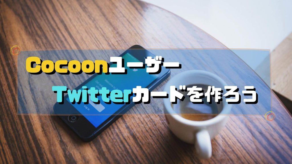 Cocoon(コクーン)でTwitterカードの作り方@設定とポイントを図解