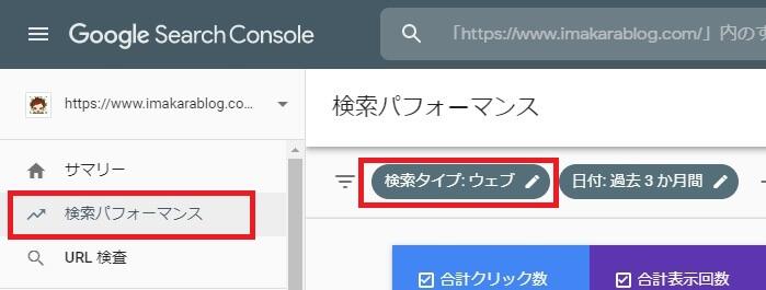Google Search Console(サチコ)で画像検索からの流入を調べられる