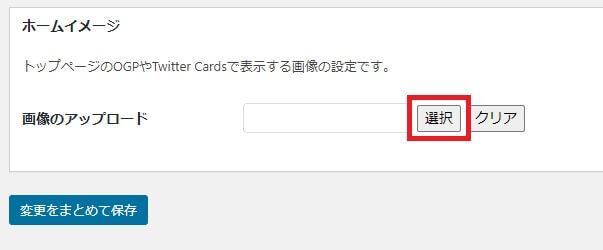 Twitterカードのツイートの準備をしよう
