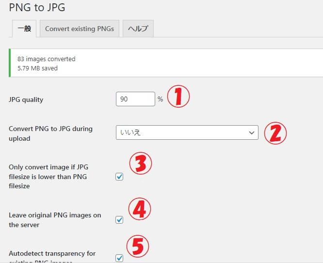 「PNG to JPG」プラグインでpngをjpgに一括変換する