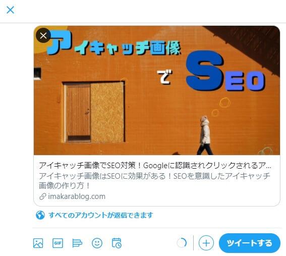 Cocoon(コクーン)でTwitterカードをツイートしよう