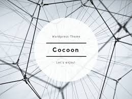 Cocoon(コクーン)スキンとは