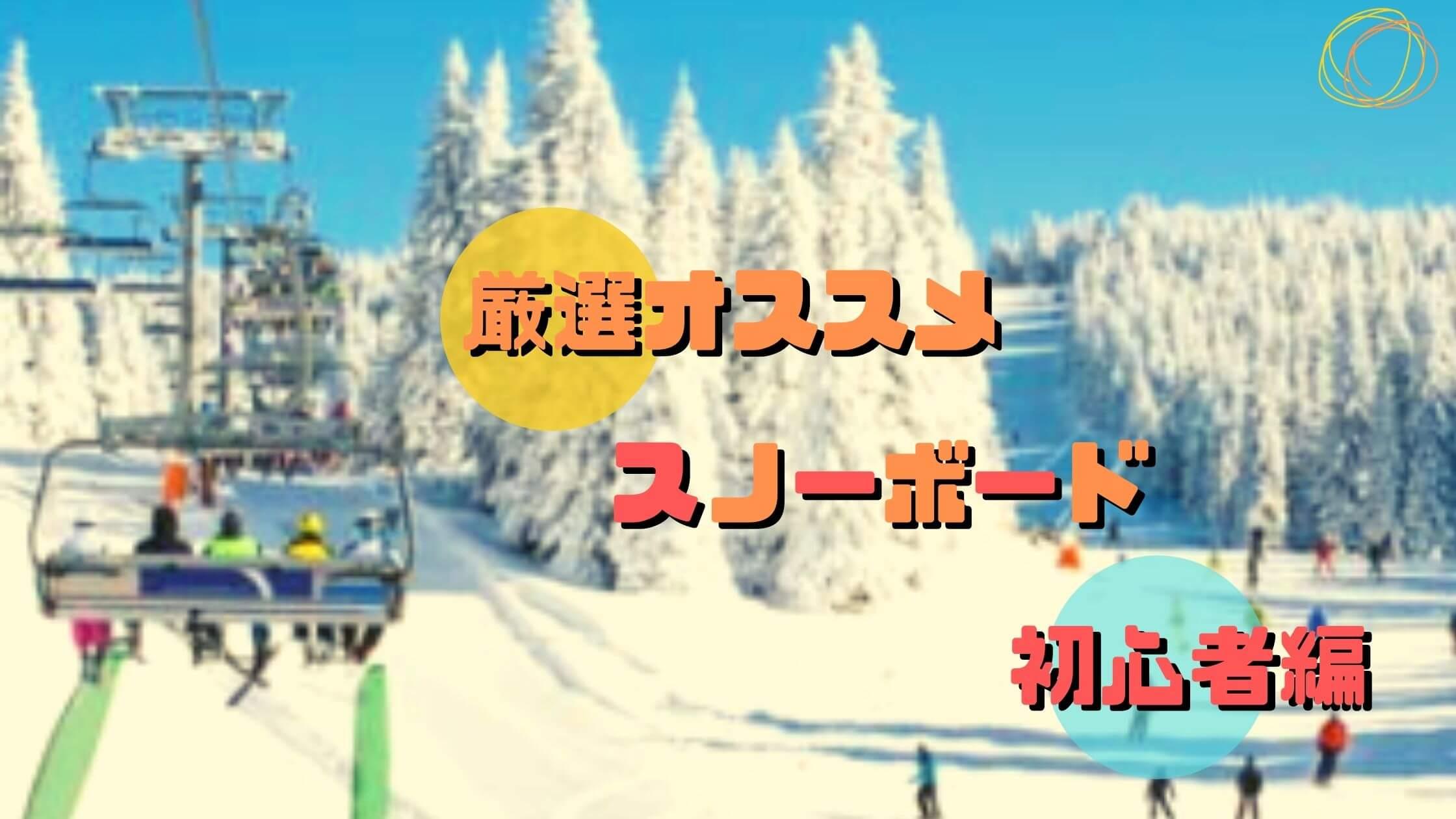 スノーボードの板オススメ@初心者向け編