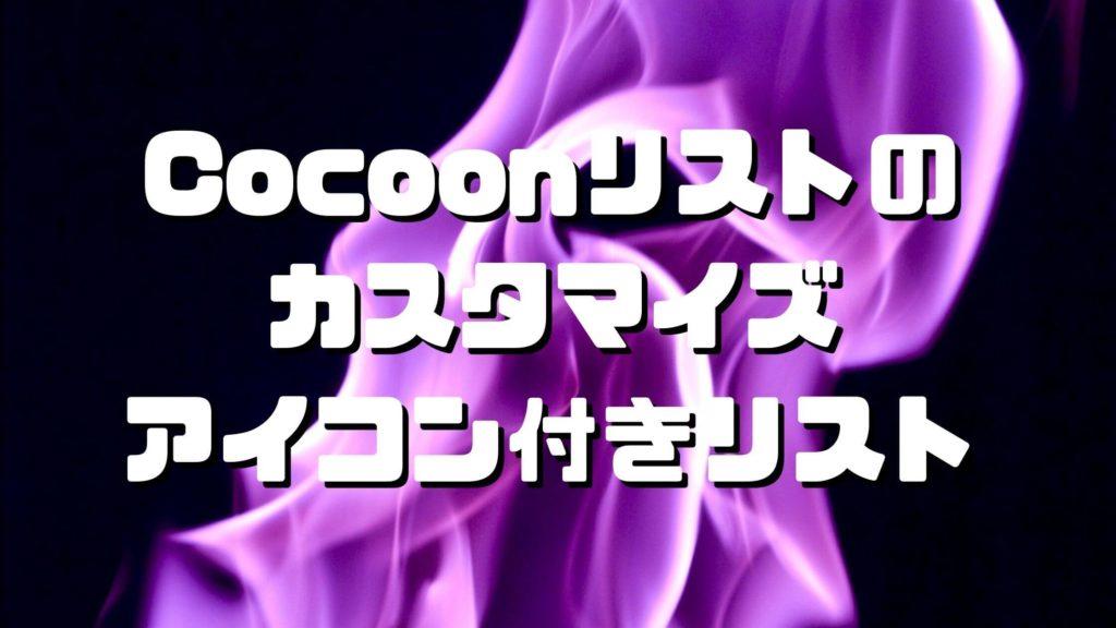 Cocoon(コクーン)リストのカスタマイズその① アイコン付きリスト