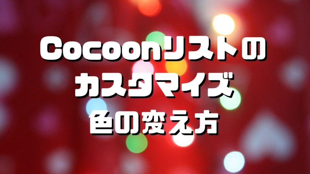 Cocoon(コクーン)リストの色の変え方