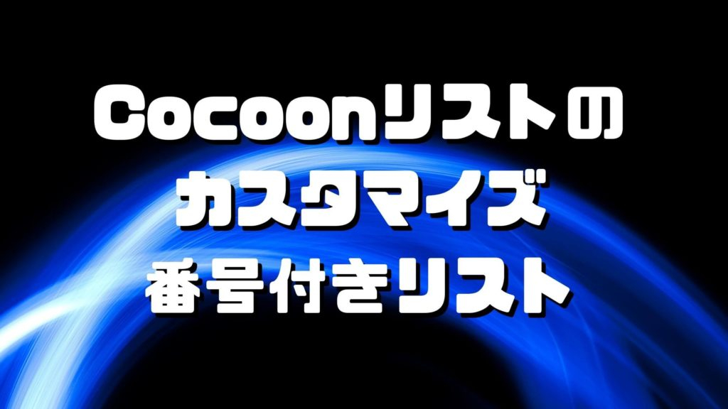 Cocoon(コクーン)リストのカスタマイズその② 番号付きリスト