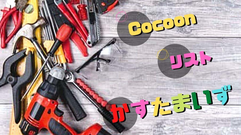 Cocoon(コクーン)リストのカスタマイズをコピペのみでカスタマイズ