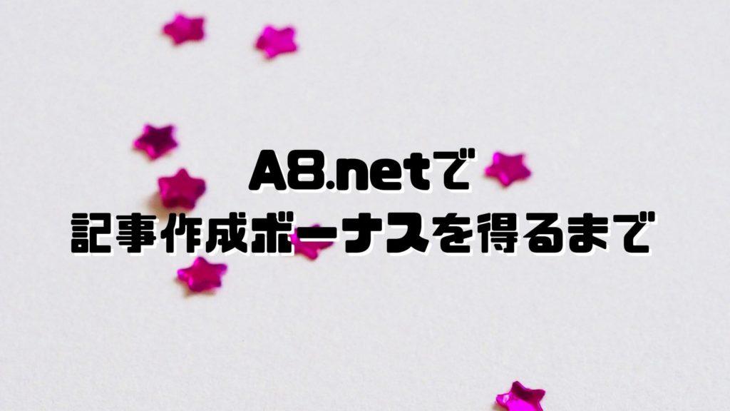 A8.net(エーハチネット)で記事作成ボーナスを得るまで