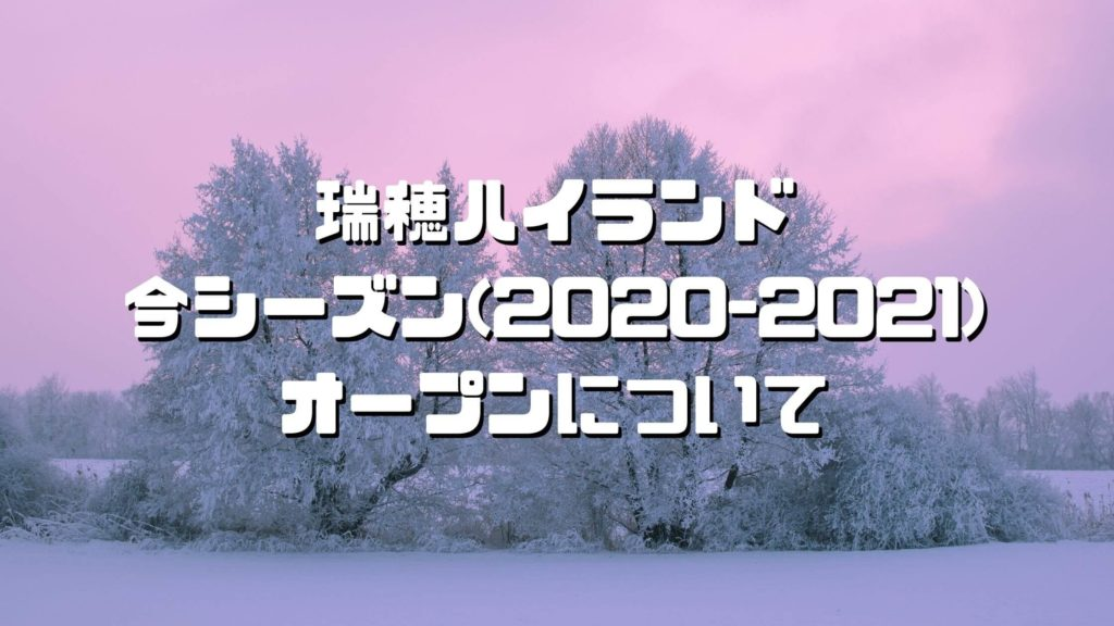瑞穂ハイランドの今シーズン(2020-2021)のオープンについて