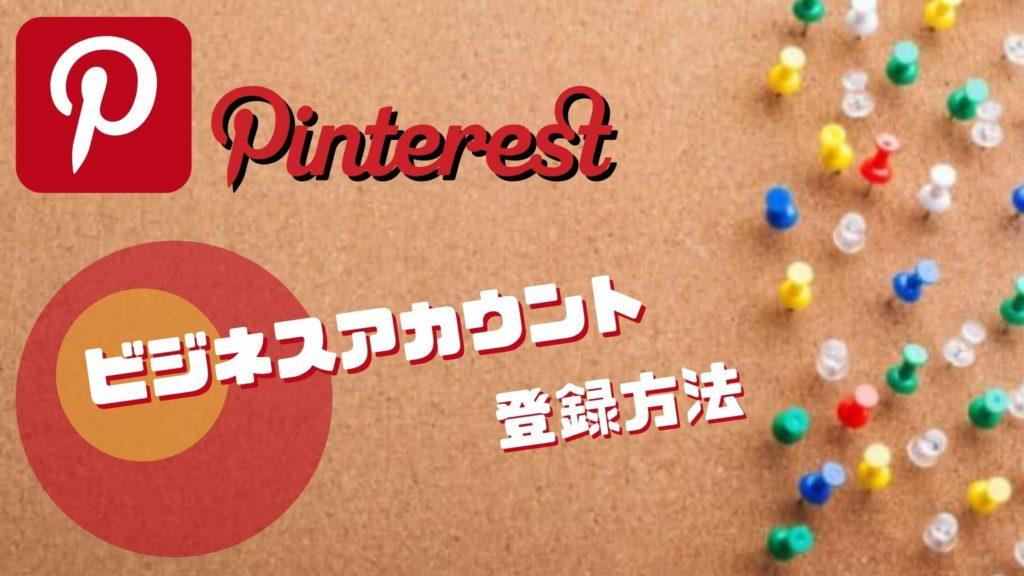 Pinterest(ピンタレスト)ビジネスアカウント登録までを解説