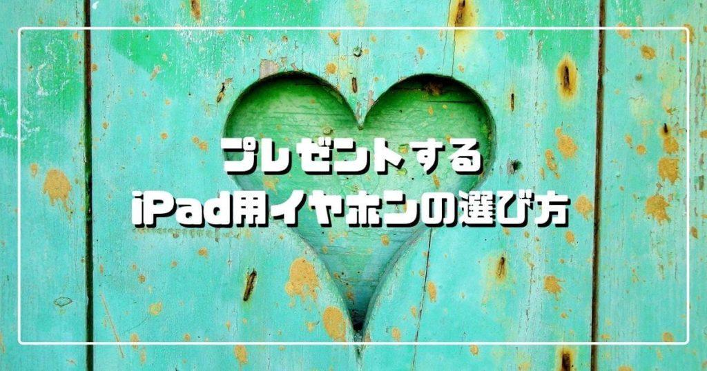 プレゼントするiPad用イヤホンの選び方