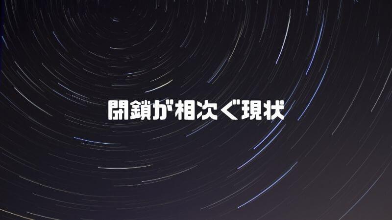【ヤバイ?】サイオト・芸北国際…中国地方のゲレンデの経営状況