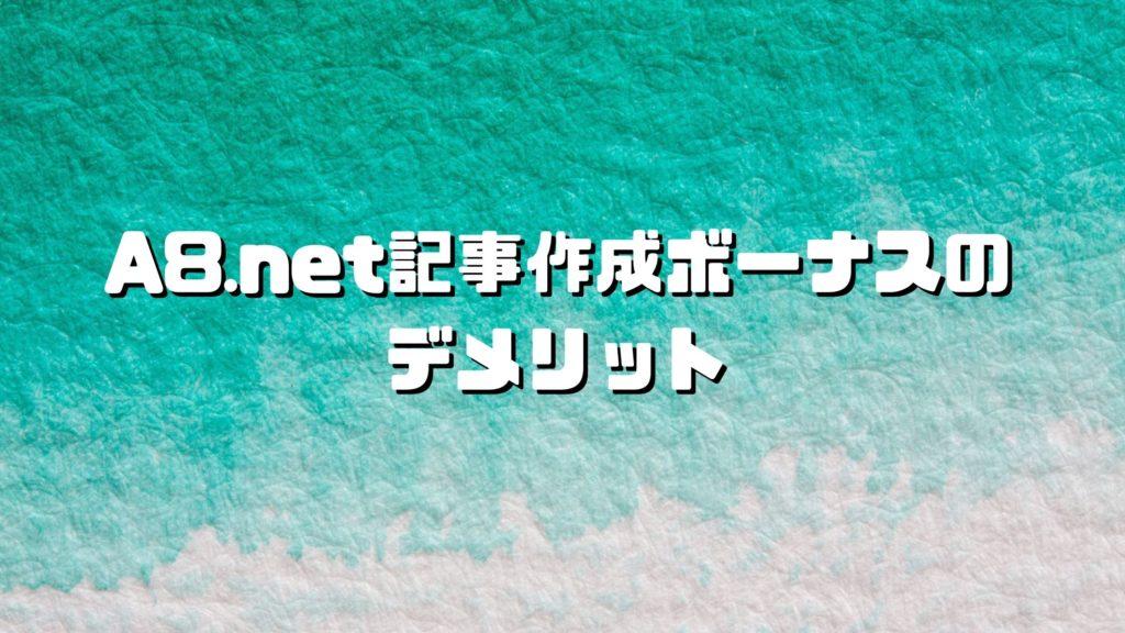 A8.net(エーハチネット)記事作成ボーナスのデメリット