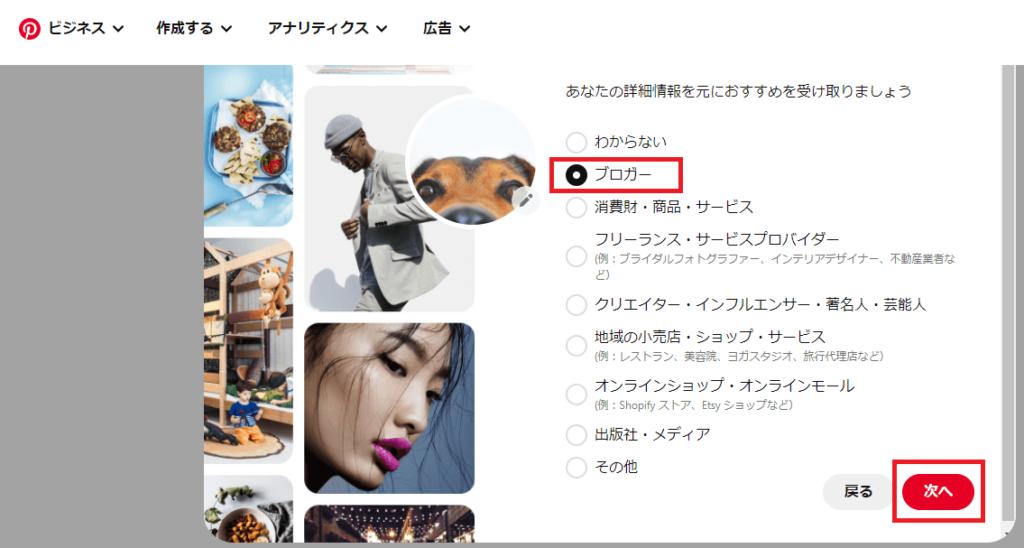 Pinterest(ピンタレスト)ビジネスアカウント登録手順