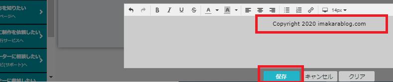 ペライチでサイトを作成して被リンクをゲットする方法