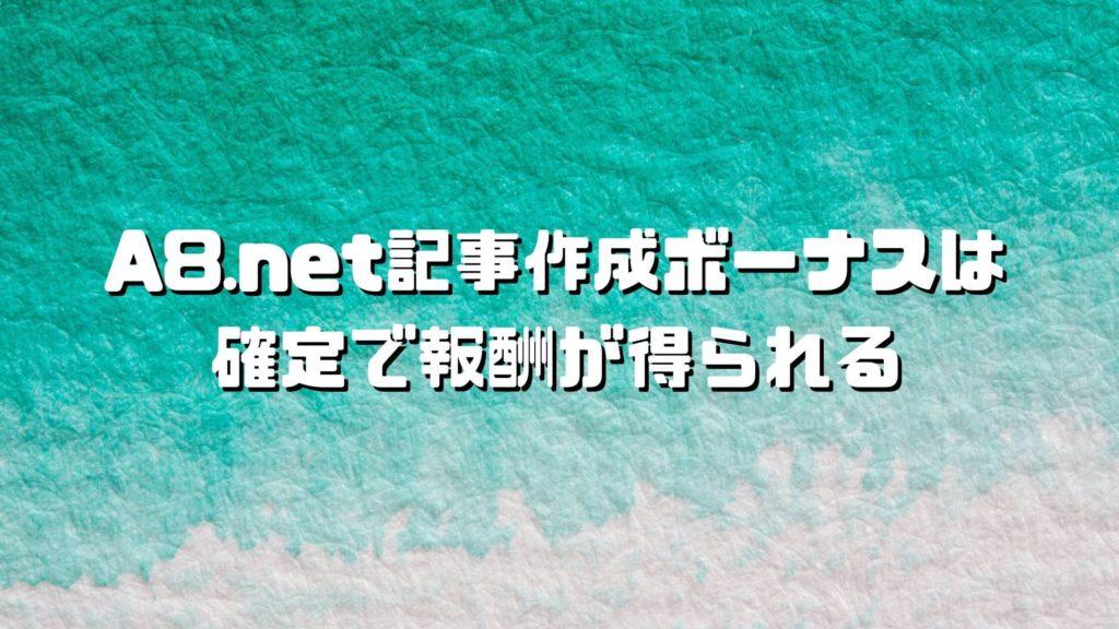 A8.net(エーハチネット)記事作成ボーナスで確定で報酬を得る方法