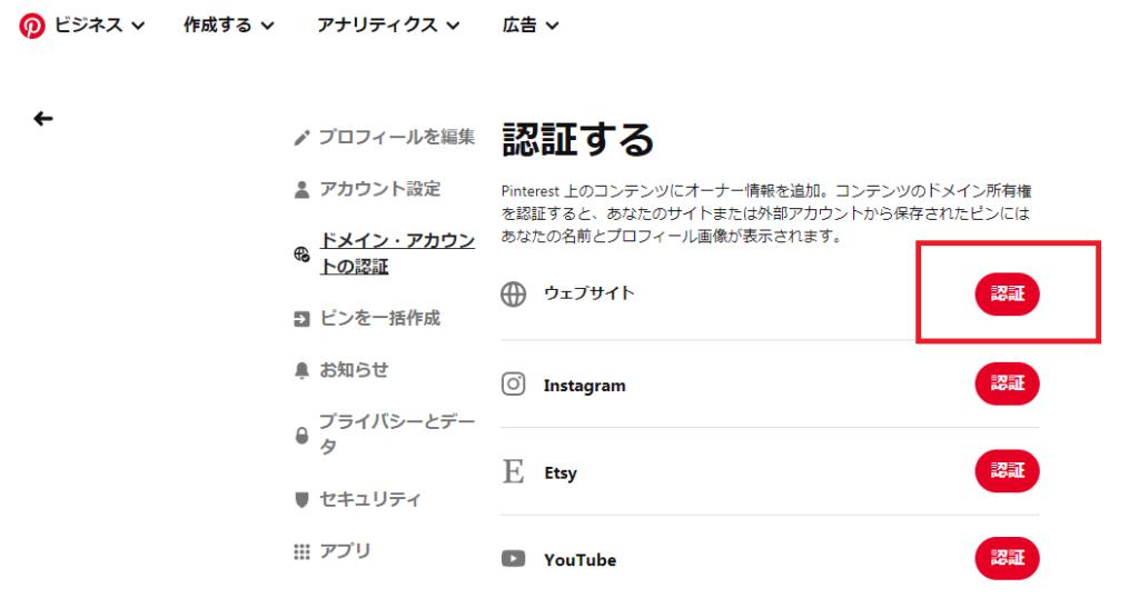 Pinterest(ピンタレスト)リッチピンの設定方法