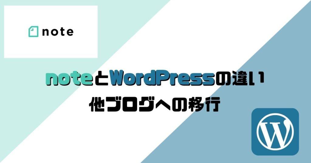 noteとWordPressの違い:他ブログへの移行