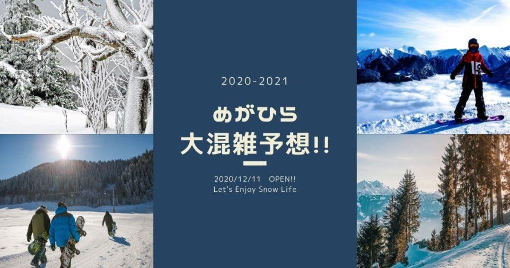 めがひらスキー場 大混雑予想!【2020-2021】