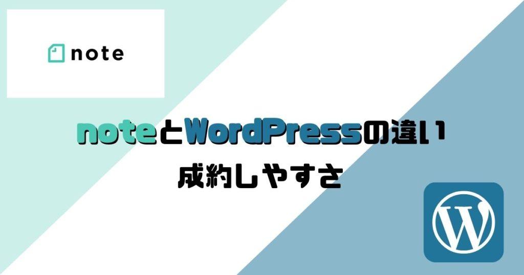 noteとWordPressの違い:成約のしやすさ