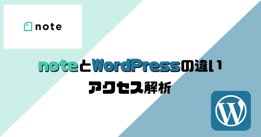 noteとWordPressの違い:アクセス解析