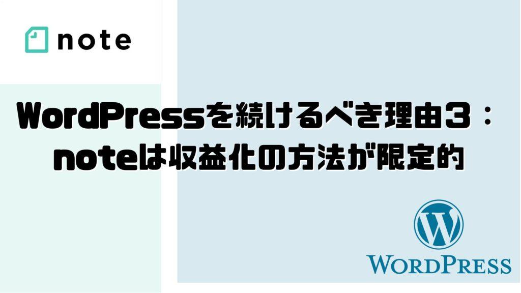 WordPressを続けるべき理由3:noteは収益化の方法が限定的
