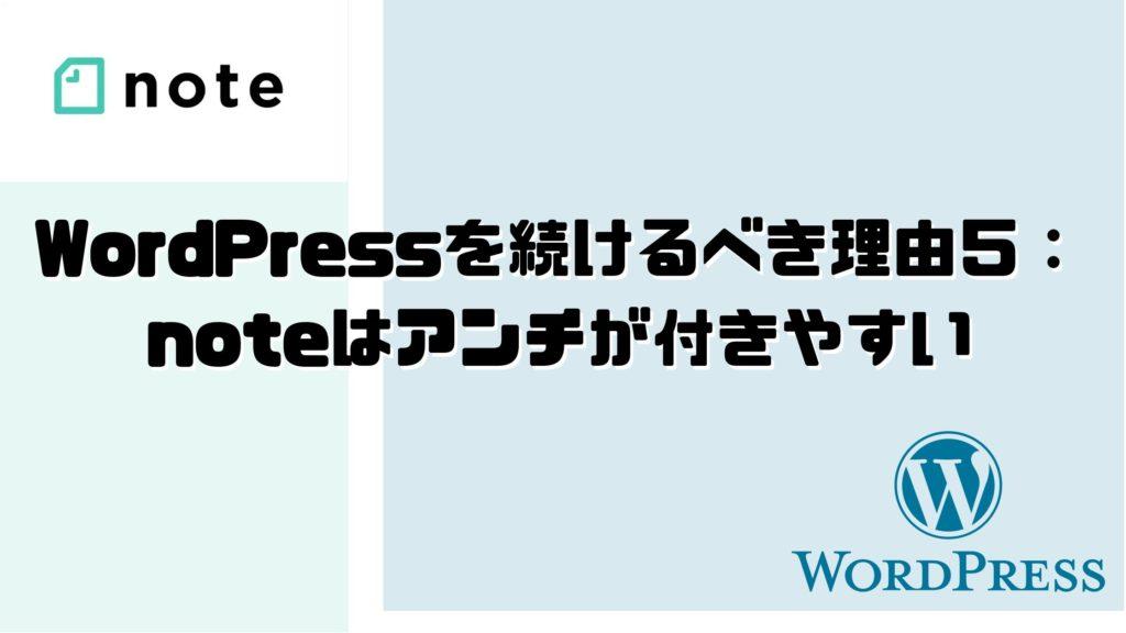 WordPressを続けるべき理由5:noteはアンチが付きやすい