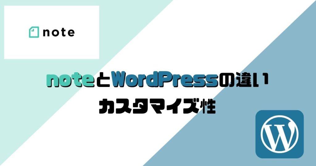 noteとWordPressの違い:カスタマイズ性
