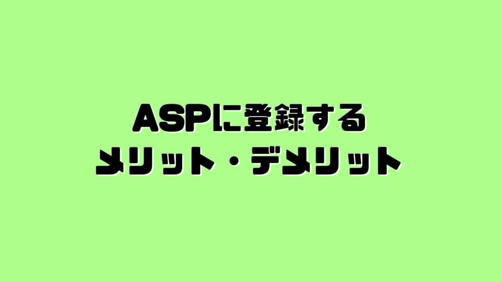 ASPに登録するメリット・デメリット