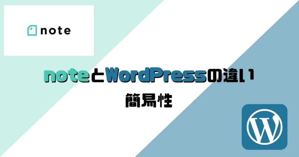 noteとWordPressの違い:簡易性