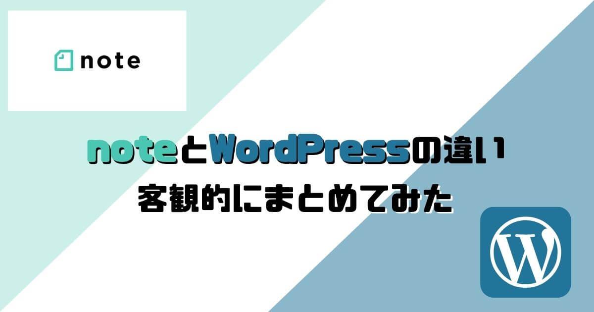 noteとWordPressの違い まとめ