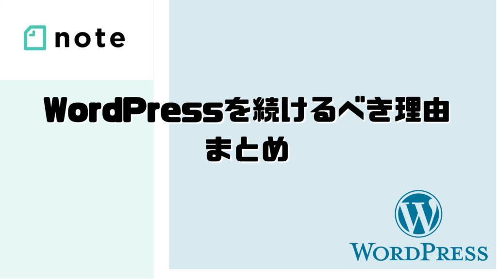 WordPressを続けるべき理由 まとめ