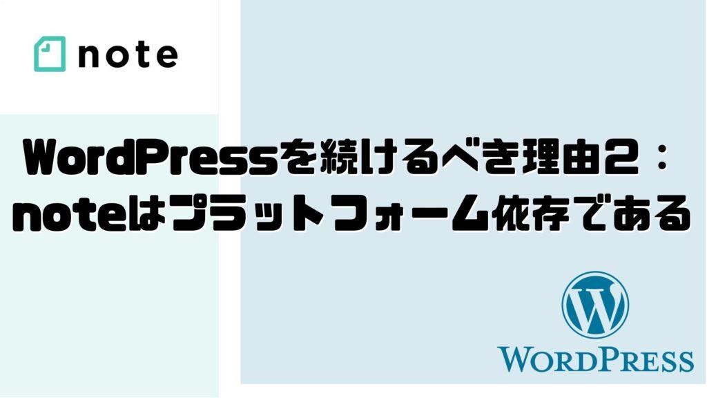 WordPressを続けるべき理由2:noteはプラットフォーム依存である