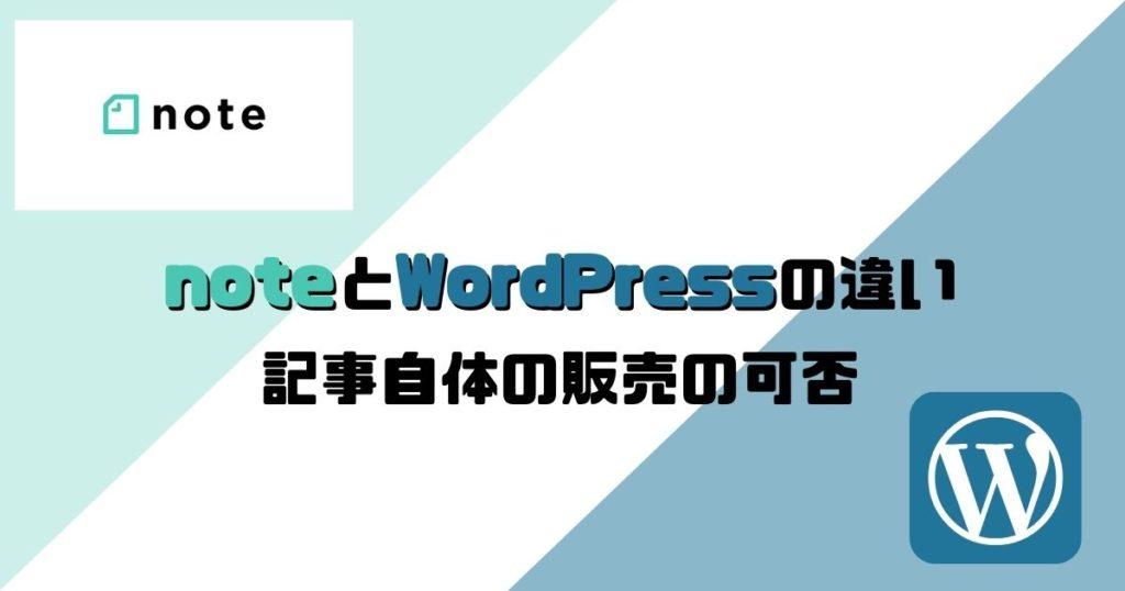 noteとWordPressの違い:記事自体の販売の可否