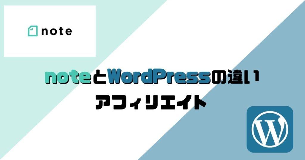 noteとWordPressの違い:アフィリエイト
