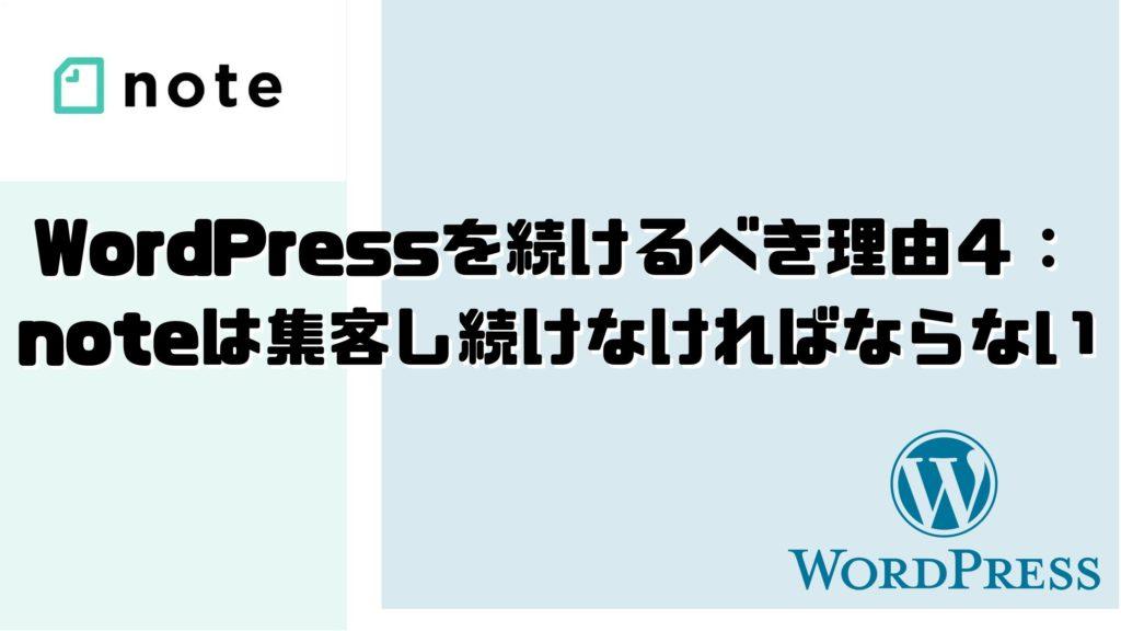 WordPressを続けるべき理由4:noteは集客し続けなければならない