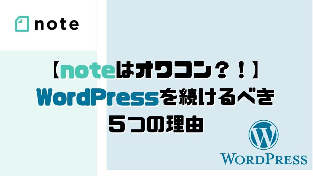 noteはオワコン?!】WordPressを続けるべき5つの理由 | 「いまから ...