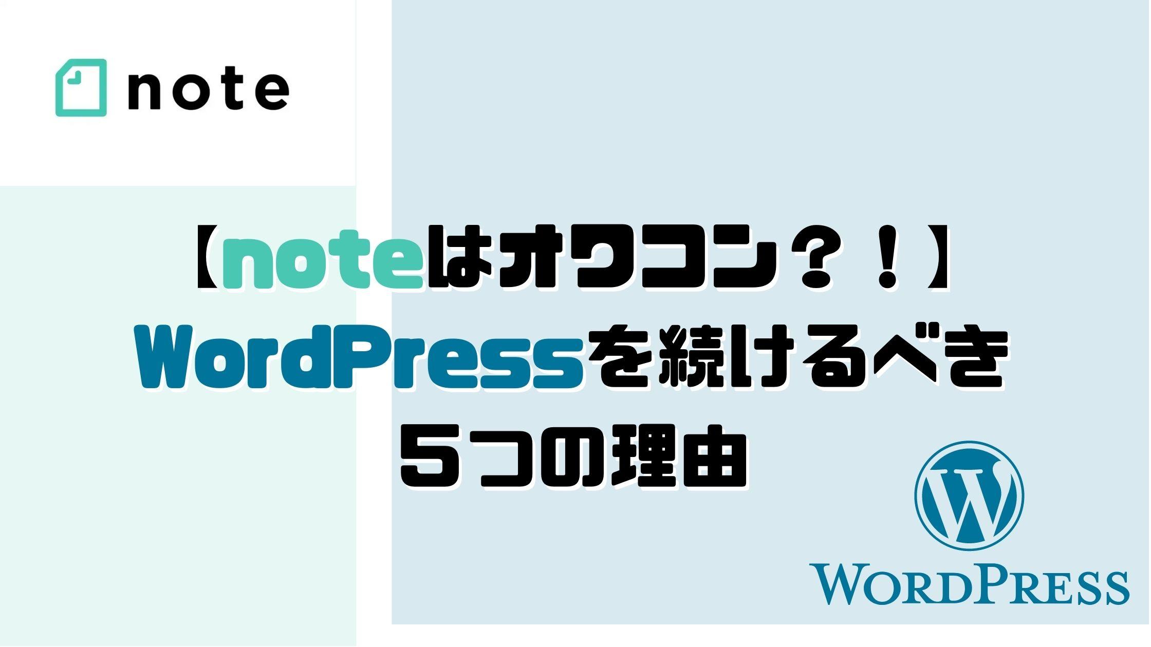 【noteはオワコン?!】WordPressを続けるべき理由