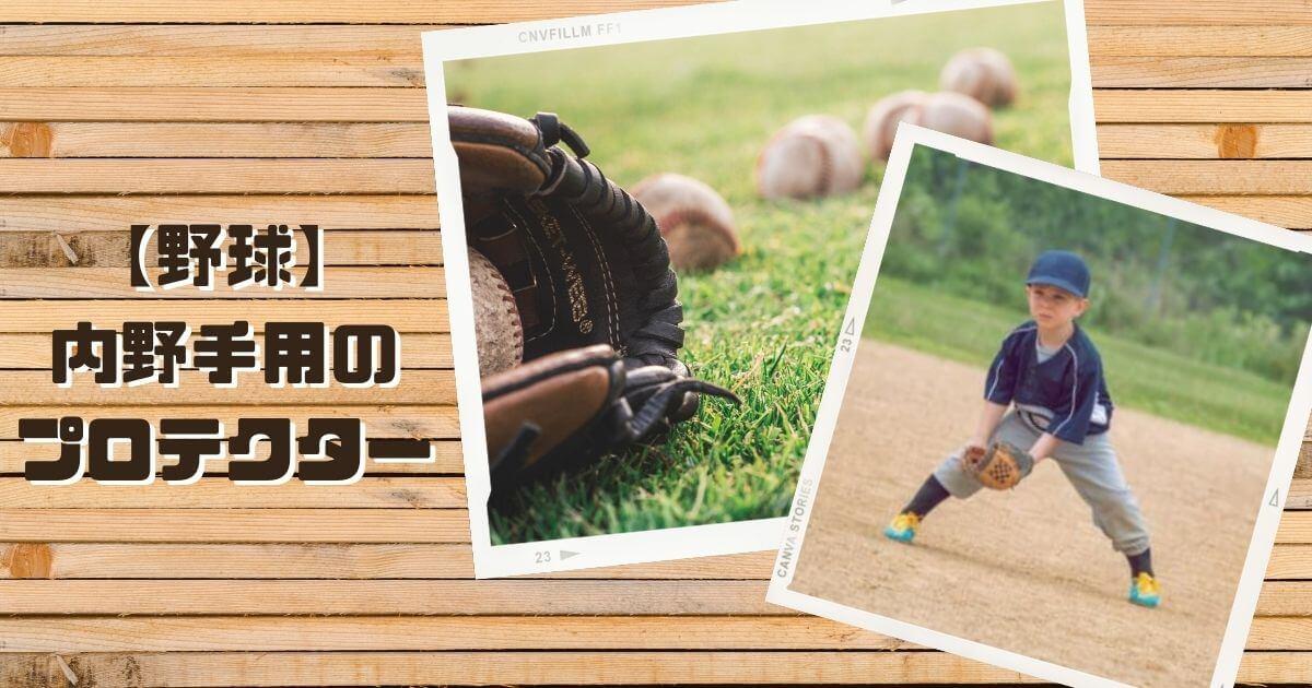 【野球】内野手用のプロテクターや防具を探して辿り着いたベストマッチ