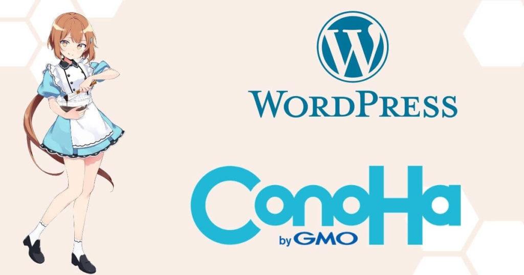 WordPressブログはConoHa WINGで超簡単に開設しよう