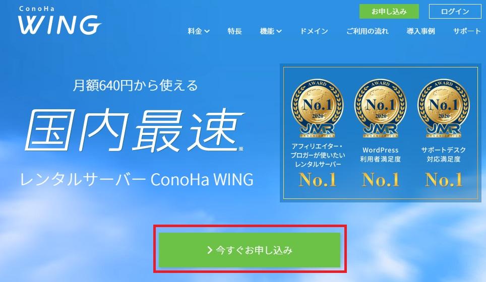 ConoHa WINGでWordPressブログを10分で作る方法