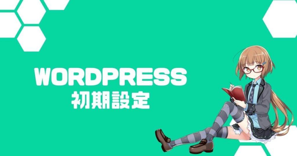 【WordPressブログ開設まで STEP2】WordPressの初期設定