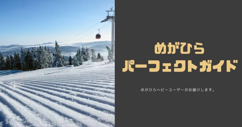 【めがひら2020-2021】アクセス/宿泊/料金/レンタル/ナイター/定休日【まとめ】