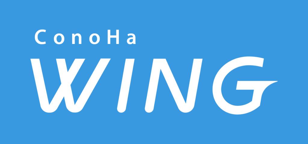 レンタルサーバーはConoHa WING(コノハウイング)がおすすめ