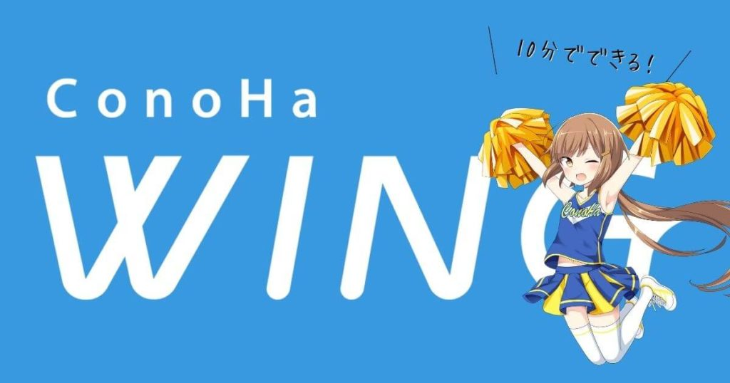 ConoHa WING(コノハウイング)契約方法